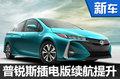 丰田普锐斯动力升级  纯电续航大幅提升
