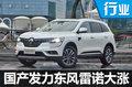 国产车占比超9成  东风雷诺销量增30.8%