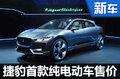 捷豹发布首款纯电动车 预计60万元起售-图