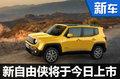Jeep新自由侠将于今日上市 售13万元起