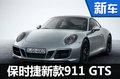 保时捷新911 GTS今日亮相 动力大幅提升