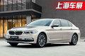 宝马全新一代5系Li全球首发 将于六月上市