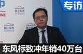 李海港:营销因客户而变 东标下了真功夫!