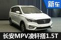 长安全新MPV凌轩搭1.5T 动力超宝骏730