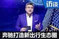 梅赛德斯-奔驰广州车展引领电动出行潮流