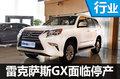 """丰田霸道""""换标""""雷克萨斯 GX将停产(图)"""