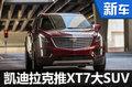 凯迪拉克研发XT7大7座SUV  竞争宝马X5