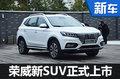 荣威插电混动SUV正式上市 20.99万元起