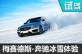 驾驶技能的升华 2017梅赛德斯-奔驰冰雪体验