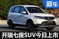 """开瑞7座SUV""""K60""""今日上市 起售价不足6万"""
