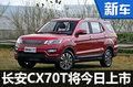 长安CX70T将于今日上市 首搭1.5T发动机