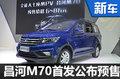 昌河全新高端MPV-M70首发 预售6-8万元