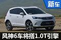 东风风神1.0T发动机将投产 6款车将搭载