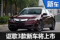 讴歌挑战3万销量 国产TLX等3款车将上市