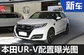 两种动力五款车型 本田UR-V配置曝光-图