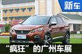 广州车展将有38款新车上市