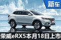 荣威eRX5本月18日上市 续航超奔驰GLE