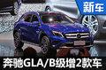 奔驰GLA/B级新增2款车型