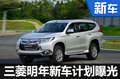 三菱SUV/新能源等两新车 明年集中上市