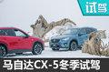 探秘西域石油城 长安马自达CX-5冬季试驾会