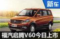 启腾V60今日正式上市 售价5.69-6.69万元