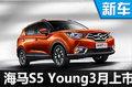 海马S5 Young将于3月上市  动力超瑞风S2