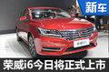 上汽荣威i6今晚上市 预计售10万-15万元