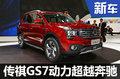 广汽传祺GS7搭2.0T 动力超奔驰GLC-图