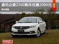 廊坊众泰Z500优惠高达2000元 现车销售