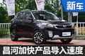 昌河加快产品导入速度 3款全新车将上市