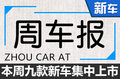 本周九款新车集中上市 SUV车型占比过半