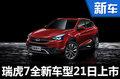 奇瑞瑞虎7新车型2月21日上市 增7项配置