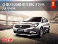 置换众泰Z500优惠高达0.3万元