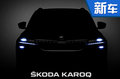 斯柯达新SUV-Karoq/明日首发 搭全新1.5T引擎