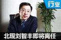 北京现代常务副总经理 刘智峰即将离任