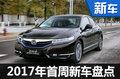 """2017首周3款上市新车 """"国产MDX""""不到9万"""