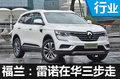 福兰:东风雷诺销量大幅提升 SUV增130%