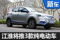江淮2017年将推3款电动车 销量预增63%
