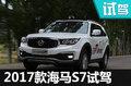 看的见得升级 2017款海马S7  1.8T试驾