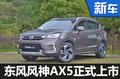 东风风神AX5正式上市 售8.97-12.87万元