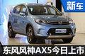 东风风神第三款SUV车型 AX5今日上市-图