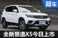 风行全新景逸X5-今日上市 预售9-12万元