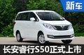 长安睿行S50正式上市 售价5.89-8.19万