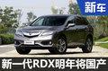 """本田CR-V将""""换标""""讴歌 搭2.0T发动机-图"""
