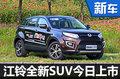 江铃全新SUV今日上市 预售8.88-14.28万