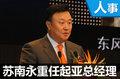 东风悦达起亚高层调整  苏南永任总经理
