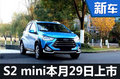 江淮瑞風S2mini-29日上市 預計5萬起售