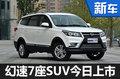 幻速7座SUV-S3L今日上市 预售6.98万起