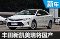 丰田新凯美瑞即将国产 搭2.0T+8速(图)