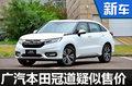 广汽本田冠道疑似售价曝光